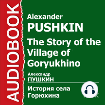 История села Горюхина