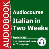 Итальянский язык за 2 недели
