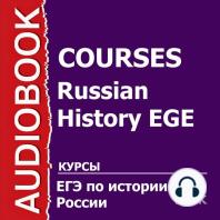 Подготовка к ЕГЭ по истории России