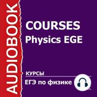 Подготовка к ЕГЭ по физике