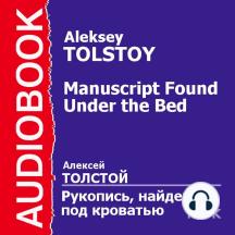 Рукопись, найденная под кроватью