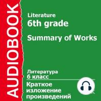 6 класс. Литература.