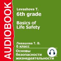 6 класс. Основы безопасности жизнедеятельности.