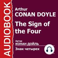 Знак четырех