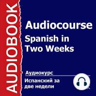 Испанский язык за 2 недели