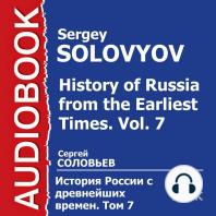 История России с древнейших времен. Том 07