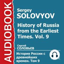 История России с древнейших времен. Том 09
