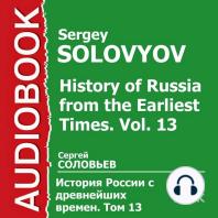 История России с древнейших времен. Том 13