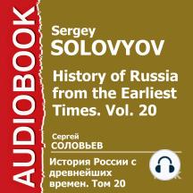 История России с древнейших времен. Том 20
