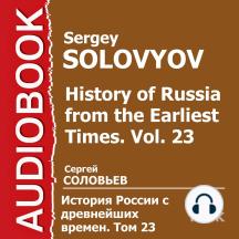 История России с древнейших времен. Том 23