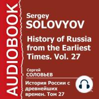 История России с древнейших времен. Том 27