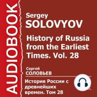 История России с древнейших времен. Том 28