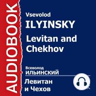 Левитан и Чехов