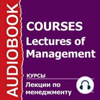 Лекции по менеджменту