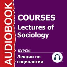 Лекции по социологии