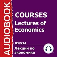 Лекции по экономике