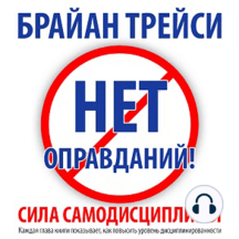 No Excuses! The Power of Self-Discipline [Russian Edition]