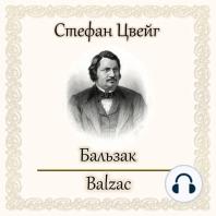 Бальзак