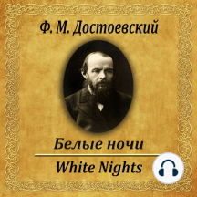 Белые ночи