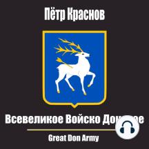 Всевеликое Войско Донское
