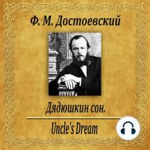 Дядюшкин сон
