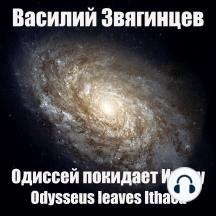 Одиссей покидает Итаку