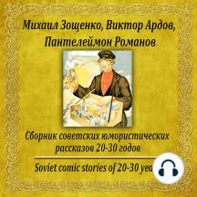 Сборник советских юмористических рассказов 20-30 годов