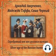 Серебряный век русского юмора