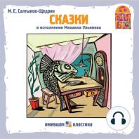 Сказки. Салтыков-Щедрин