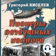 Пионеры воздушных конвоев: Малоизвестные страницы войны