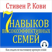 7 Habits of Highly Effective Families, The [Russian Edition]
