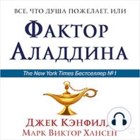 Aladdin Factor, The [Russian Edition]