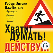 Beyond Positive Thinking [Russian Edition]: A No-Nonsense Formula for Getting the Results You Want