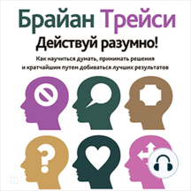 Get Smart! [Russian Edition]: How to Think and Act Like the Most Successful and Highest-Paid People in Every Field