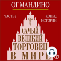 Greatest Salesman in World, The (Part 2) [Russian Edition]