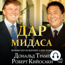 Midas Touch: Why Some Entrepreneurs Get Rich-And Why Most Don't [Russian Edition]: Why Some Entrepreneurs Get Rich-And Why Most Don't