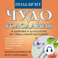 The Miracle of Fasting [Russian Edition]: Proven Throughout History
