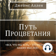 Path of Prosperity, The [Russian Edition]
