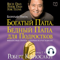 Rich Dad Poor Dad for Teens [Russian Edition]