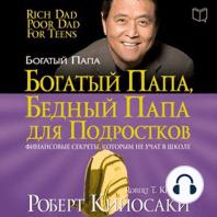 Rich Dad Poor Dad for Teens [Russian Edition]