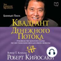 Rich Dad's CASHFLOW Quadrant [Russian Edition]