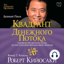 Rich Dad's CASHFLOW Quadrant [Russian Edition]: Rich Dad's Guide to Financial Freedom