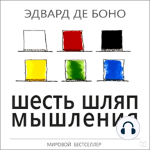 Six Thinking Hats [Russian Edition]
