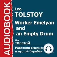Работник Емельян и пустой барабан