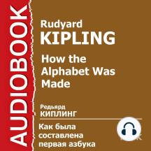 Как была составлена первая азбука
