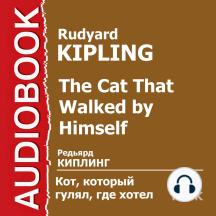 Кот, который гулял, где хотел