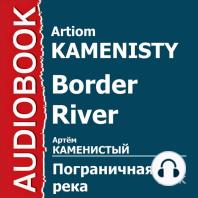 Пограничная река. Книга 1