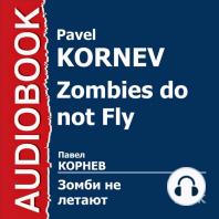 Зомби не летают