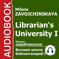 Высшая Школа Библиотекарей. Книга 1. Магия книгоходцев