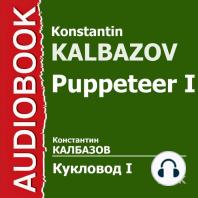 Кукловод. Книга 1. Кавказец